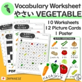 Japanese Vocabulary: Vegetable -Worksheets & Picture Cards