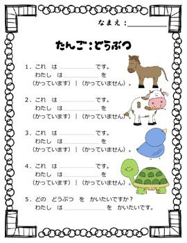 Japanese Vocabulary lesson and exercise: Animals