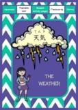 Japanese: WEATHER unit