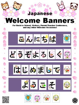 """Japanese Banner Welcome Banners Æ""""迎バナー Á""""んにちは Á©ã†ãžã'ˆã'ã—く Á¯ã˜ã'ã¾ã—て ˆうこそ"""