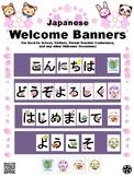 Japanese Banner: Welcome Banners 歓迎バナー「こんにちは•どうぞよろしく•はじめまして•ようこそ」