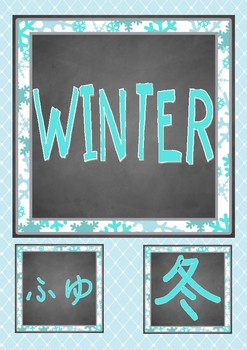 Japanese Winter classroom display