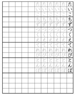 Japanese Word Practice