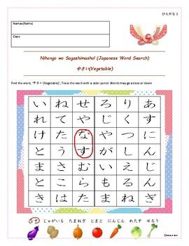 Japanese -Word Search! Nihongo wo Sagashi-masho!- Color-