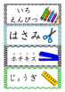 Japanese Word Wall #1 Classroom objects and colours - Hiragana