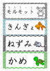 Japanese Word Wall #2 Pets and Animals - Hiragana & Katakana