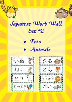 Japanese Word Wall #2 Pets and Animals - Hiragana & Katakana