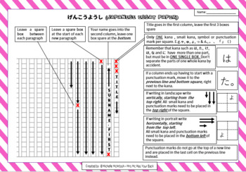 Japanese Writing Practice On Genkouyoushi Grid Paper Large And Small