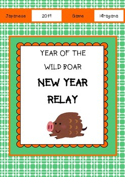 Japanese Year of the Wild Boar New Year Relay
