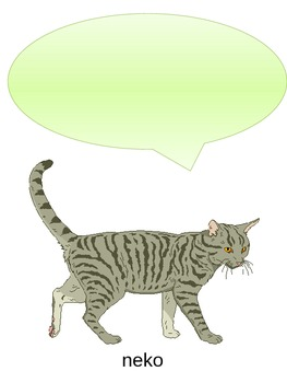 Japanese Animal Sounds Flashcards