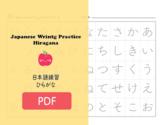 """Japanese character """"Hiragana"""" writing practice sheets."""