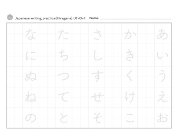 "Japanese character ""Hiragana"" writing practice sheets."