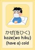Japanese feeling(sickness/disease) Flash Cards