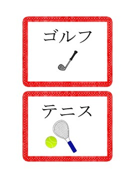 Japanese flashcards Sports