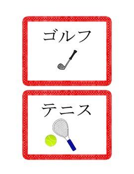 Japanese flashcards Sports