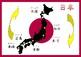Japanese game: Around NIHON ( Japan)!
