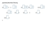 Japanese numbers 1-10 tracing sheet