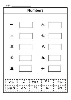 Japanese numbers to 10 cut and paste