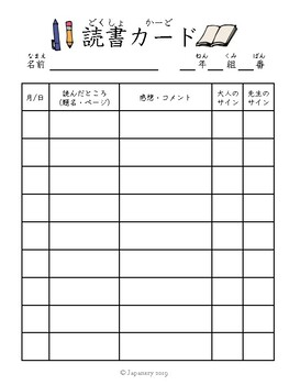 Japanese reading log and read aloud log [音読・読書カード]
