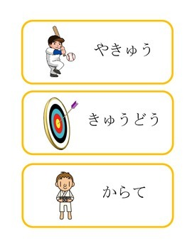 Japanese sports resources