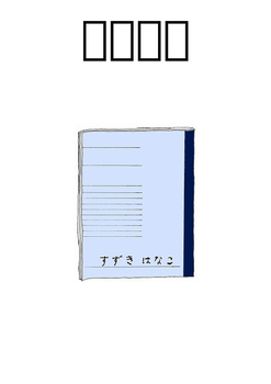 Japanese stationery flashcards