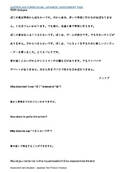 Map, Direction Japanese text production, Analysis + Interaction Year 9/10 ACARA