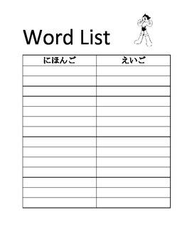 Japanese word list sheet