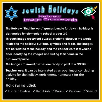 Jewish holidays games crossword puzzles bundle