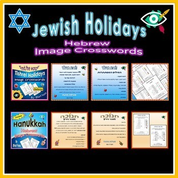 Jewish holidays bundle