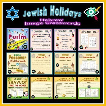 Jewish holidays games bundle