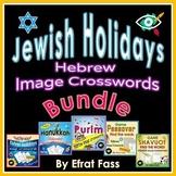 Jewish holidays bundle