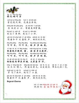 Jingle Bells Lyrics 铃声响叮当 歌词