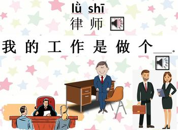 12 Job Titles in Chinese With Sound Recorded