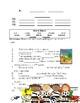 Journey's Inspector Hopper Spelling Homework
