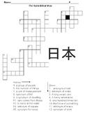 Journeys Spelling Activities for Kamisibai Man
