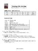 Journeys 2014 Third Grade, Unit 3, Weekly Newsletters