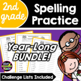 Journeys 2nd Grade Differentiated Spelling Lists BUNDLE