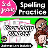 Journeys 3rd Grade Spelling Lists BUNDLE Differentiated
