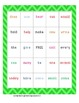 Journeys First Grade Sight Word Bingo..Book 2 Lessons 6-10