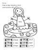 Journeys Kindergarten Color By HFW/Sight Word Unit 6