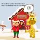 Jrappa The Giraffe - The Christmas Time