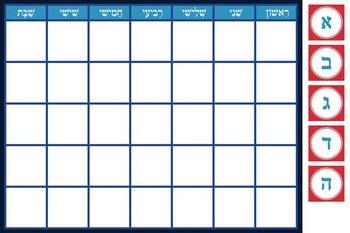 Judaic Classroom Calendar