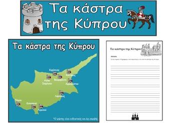 Kάστρα της Κύπρου