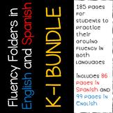 K-1 Fluency Folder Bundle for the Dual Language Classroom