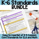 K-6 Common Core Standards List BUNDLE!