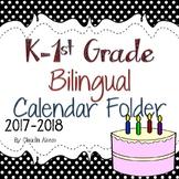 K Bilingual Calendar Daily Activity Folder  2017-2018 (Eng/Sp)