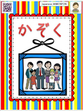 Japanese: FAMILY - a complete unit of work