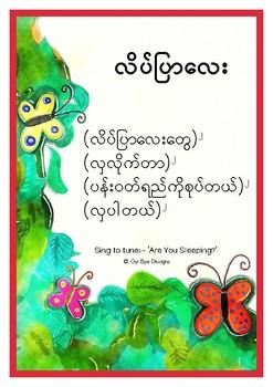 KG SONG 46- MYANMAR