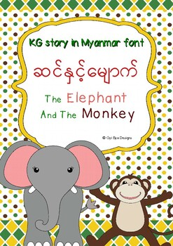 KG STORY 2- THE ELEPHANT AND THE MONKEY (IN MYANMAR)