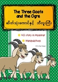 KG STORY 28- THE THREE GOATS AND THE OGRE (IN MYANMAR)